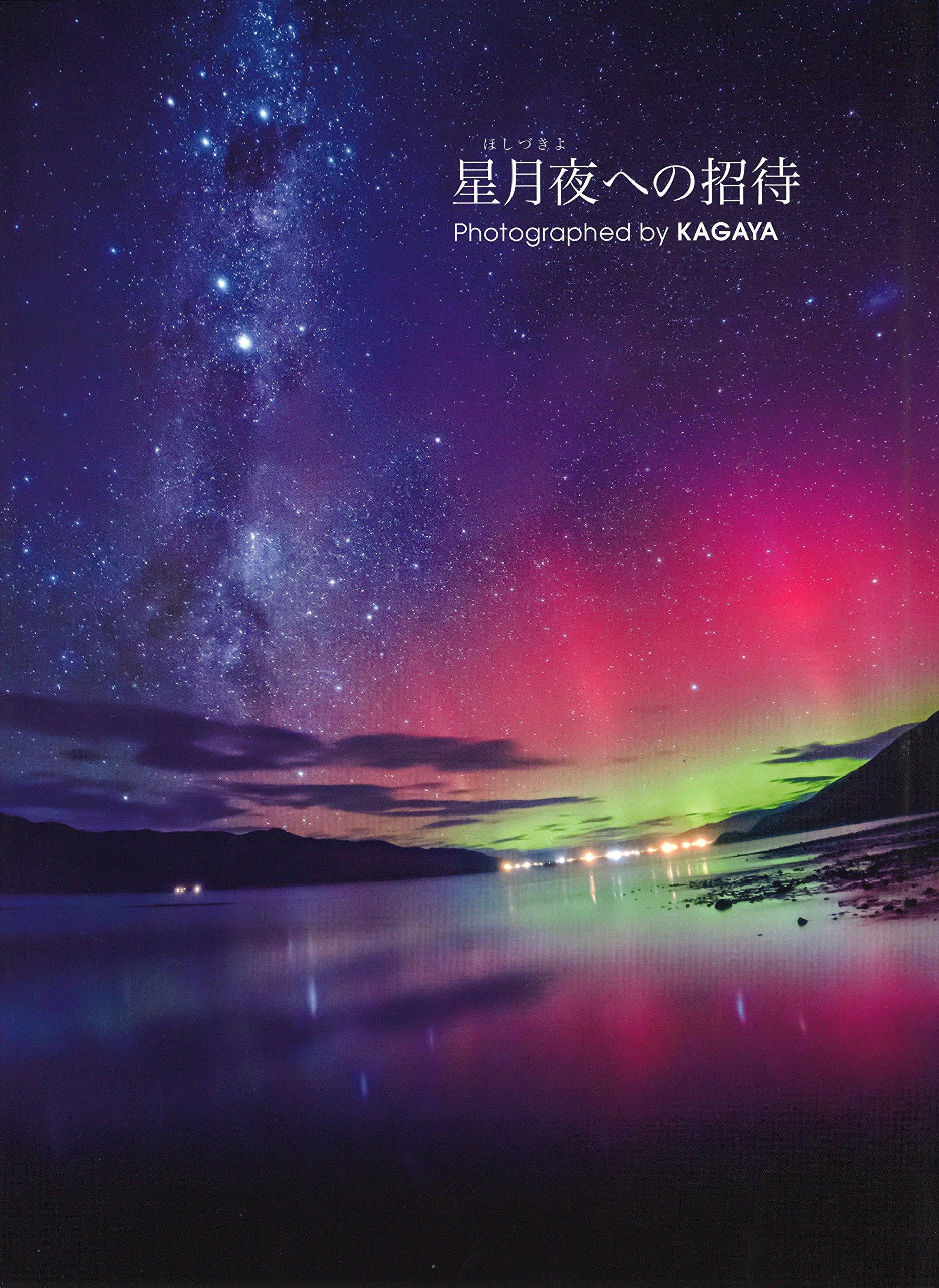 星月夜への招待   KAGAYA  本   通販   Amazon