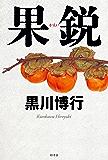 果鋭 (幻冬舎単行本)