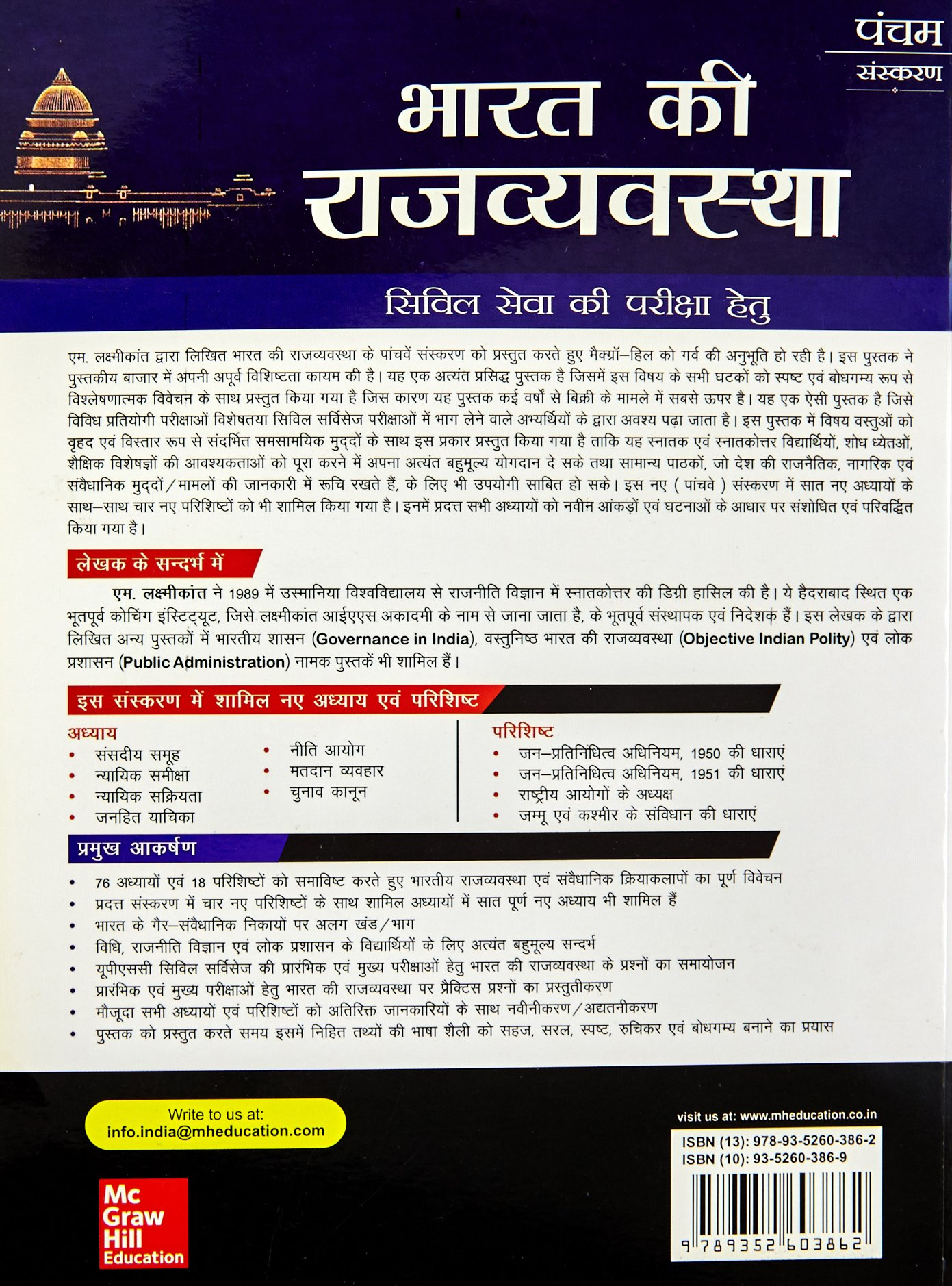 Laxmikant pdf in by hindi polity indian