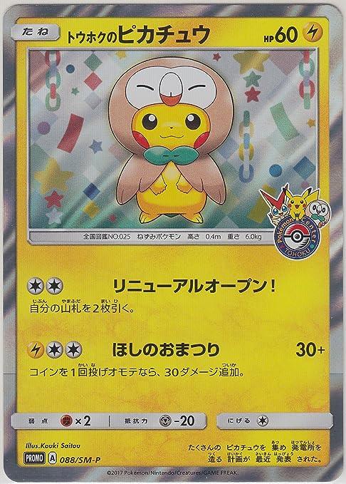 Pokemon Card Japanese - Tohoku Poncho Pikachu 088/SM-P - Holo - Promo