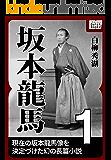 坂本龍馬 1 (impress QuickBooks)