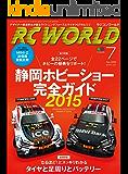 RC WORLD(ラジコンワールド) 2015年7月号 No.235[雑誌]