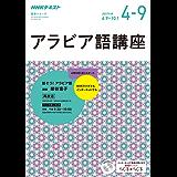 NHKラジオ アラビア語講座 2017年 4月~9月 [雑誌] (NHKテキスト)