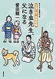 泣き虫先生、父になる-手習い所 純情控帳(4) (双葉文庫)