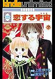 恋する宇宙(7) (冬水社・いち*ラキコミックス)