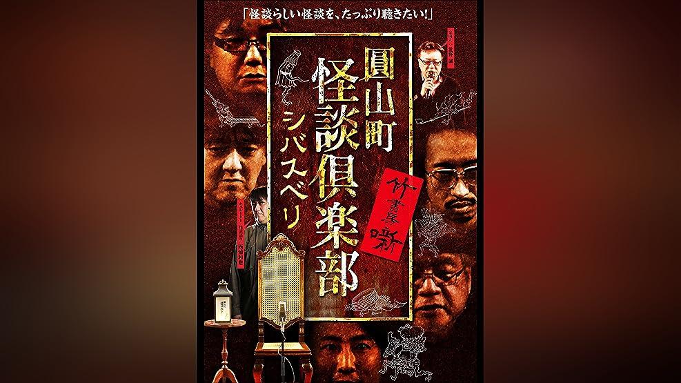 圓山町 怪談倶楽部 シバスベリ