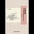 权势转移:近代中国的思想与社会(修订版) (中华学人丛书)