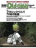 別冊オールドタイマー No.21 (ヤエスメディアムック505)
