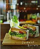 とびきりサンドイッチレシピ (エイムック)