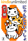 にゃんこといっしょ 2 (ペット宣言)