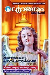 Shalom Times: DIGITAL EDITION V26IS02-112019 (Malayalam Edition) Kindle Edition
