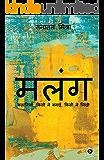 मलंग: कहानियाँ किसी ने बनाई ... किसी ने लिखी । (Hindi Edition)