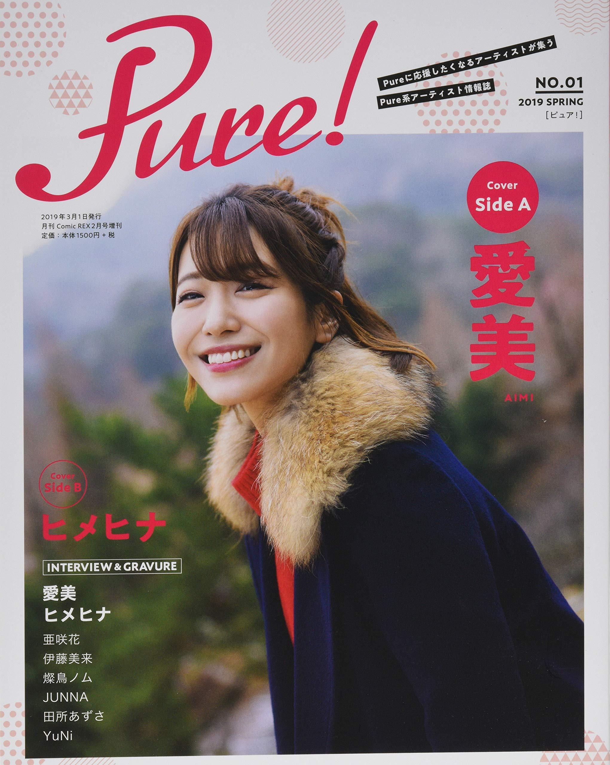 Pure! NO.01 2019 SPRING    本 ...