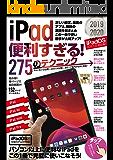 iPad便利すぎる!  275のテクニック