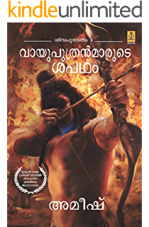 The Secret Of The Nagas Malayalam Ebook Amish Amazon In Kindle