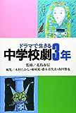ドラマで生きる 中学校劇3年―英語劇脚本付 (学年別・中学校劇脚本集)