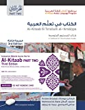 Al-Kitaab Part Two, Third Edition Bundle: Book + DVD + Website Access Card (Al-Kitaab Arabic Language Program) (Arabic Edition)