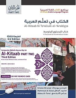 Al kitaab: books | ebay.
