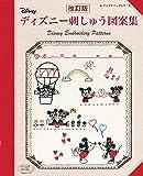 改訂版 ディズニー刺しゅう図案集 (レディブティックシリーズno.4462)