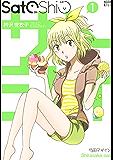 SatoShio(1) (Kissコミックス)