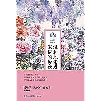 中国最美语文系列:温和地走进宋词的凉夜