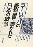 ヨーロッパの教科書に書かれた日本の戦争 (教科書に書かれなかった戦争)