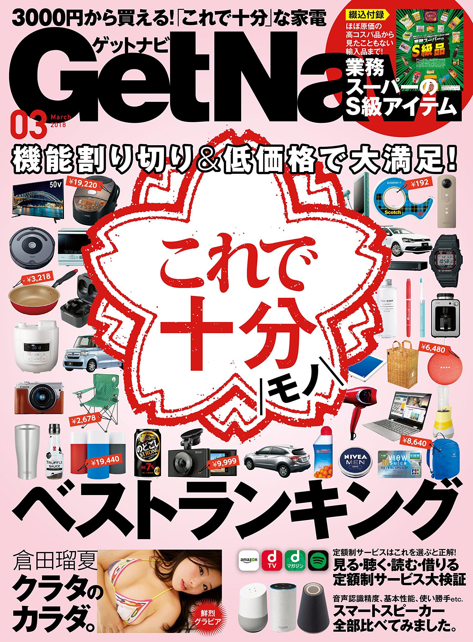 GetNavi 2018年3月号 [雑誌]