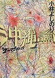 新ゴーマニズム宣言SPECIAL 沖縄論
