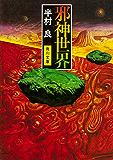邪神世界 (角川文庫)