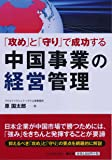 「攻め」と「守り」で成功する 中国事業の経営管理