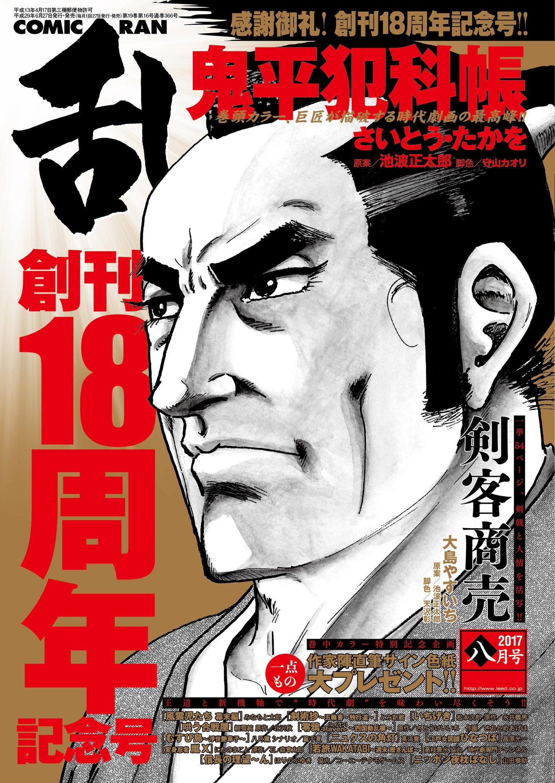 コミック乱 2017年 08月号