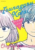 繋がる個体(4) (モーニングコミックス)