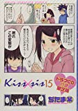 CD付き Kiss×sis(15)限定版 (プレミアムKC)
