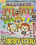 みんなのクチコミアロークロス Vol.22[雑誌] (ずっしりたっぷり点つなぎ増刊)