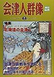 会津人群像 第25号(2013)―季刊 特集:北海道の会津人
