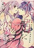 不器用に恋して (Kyun Comics TL Selection)
