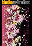 深愛~美桜と蓮の物語~episode1 【電子書籍版】