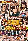 素人妻ナンパ全員生中出し4.5時間セレブDX 64 [DVD]