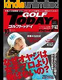 GOLF TODAY (ゴルフトゥデイ) 2017年 10月号 [雑誌]