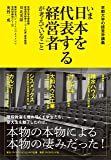 京都大学の経営学講義 いま日本を代表する経営者が考えていること