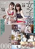 女子旅006 [DVD]