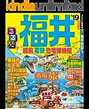 るるぶ福井 越前 若狭 恐竜博物館'19 (るるぶ情報版(国内))