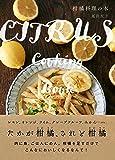 柑橘料理の本