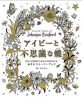 ねむれる森 夢いっぱいのぬりえブック ジョハンナバスフォード 西本