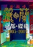 京都・磔磔2005-2012 [DVD]