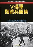 ソ連軍陸戦兵器集 (グランドパワー2018年2月号別冊)