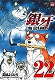 銀牙~THE LAST WARS~ (22)完 (ニチブンコミックス)