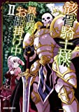骸骨騎士様、只今異世界へお出掛け中II (ガルドコミックス)