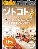 ソトコト 2015年 3月号 Lite版 [雑誌]