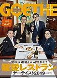 GOETHE(ゲーテ) 2019年 04 月号 [雑誌]